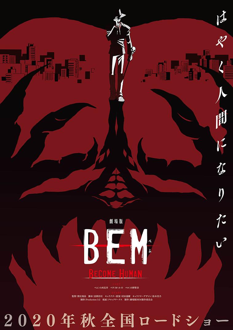 妖怪人間ベム新作アニメ「BEM」