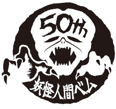 50th 妖怪人間ベム